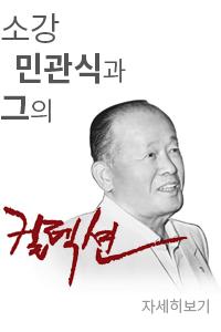 소강 민관식과 그의 컬렉션